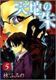 天地の朱 5 (IDコミックス ZERO-SUMコミックス)