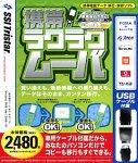 携帯ラクラクムーバ FOMA + 全キャリア用 USBケーブル版