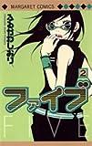 ファイブ 2 (マーガレットコミックス)