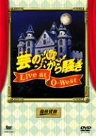 芸のから騒ぎ Live at O-West [DVD]()