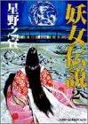 妖女伝説 2 (ジャンプスーパーコミックス)