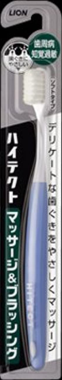 乗り出す自然無限大【ハブラシ】ライオン ハイテクト マッサージ&ブラッシング  ( 歯ブラシ デンタルケア 口臭予防 ) ※柄の色は選べません。×60点セット (4903301434382)
