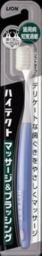 【ハブラシ】ライオン ハイテクト マッサージ&ブラッシング  ( 歯ブラシ デンタルケア 口臭予防 ) ※柄の色は選べません。×60点セット (4903301434382)