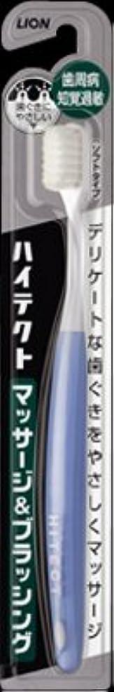 連合しばしばく【ハブラシ】ライオン ハイテクト マッサージ&ブラッシング  ( 歯ブラシ デンタルケア 口臭予防 ) ※柄の色は選べません。×60点セット (4903301434382)
