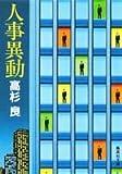 人事異動 / 高杉 良 のシリーズ情報を見る
