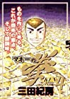 マネーの拳 第4巻