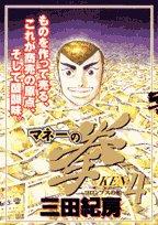 マネーの拳 4 (ビッグコミックス)の詳細を見る