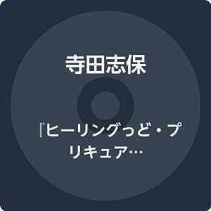 『ヒーリングっど・プリキュア』 オリジナル・サウンドトラック1