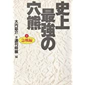 史上最強の穴熊〈1-急戦編〉