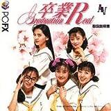 卒業R 【PC-FX】