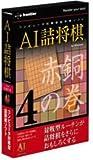 イープライスシリーズ AI詰将棋 その4 赤銅の巻