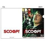 【映画グッズ】SCOOP!(スクープ) クリアファイル