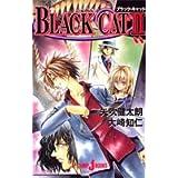 BLACK CAT 2 (JUMP j BOOKS)
