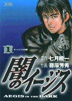 闇のイージス 1 (ヤングサンデーコミックス)