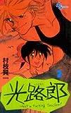 光路郎 2 (少年サンデーコミックス)