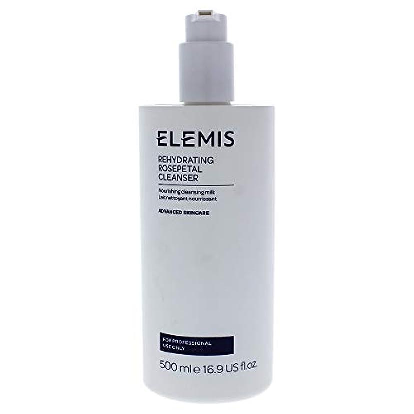 迅速最小化する量エレミス ローズペタルクレンジングミルク 500ml