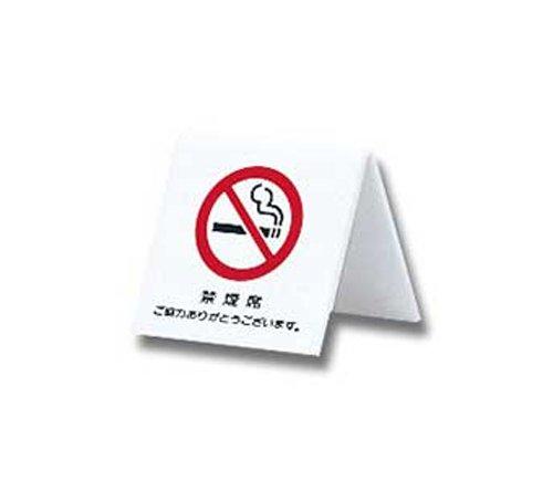 光 プレート 禁煙席 ご協力ありがとうございます。 UP662-3...