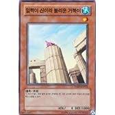 韓国語版 かつて神と呼ばれた亀 【N】 TSHD-KR032-N ≪遊戯王カード≫[韓国語版その他]
