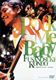Rock Me Baby 近藤房之助 LIVE hills パン工場 2004[DVD]