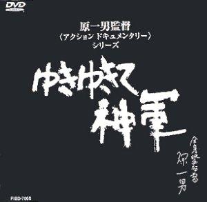 ゆきゆきて、神軍 [DVD]の詳細を見る