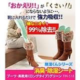 除湿くんシリーズ 消臭・除湿シート ブーツ・長靴用(ロングタイプ) グリーン FIN-518 9622bt 【1点】