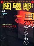 季刊陶磁郎 44 特集:黒のやきもの (双葉社スーパームック)