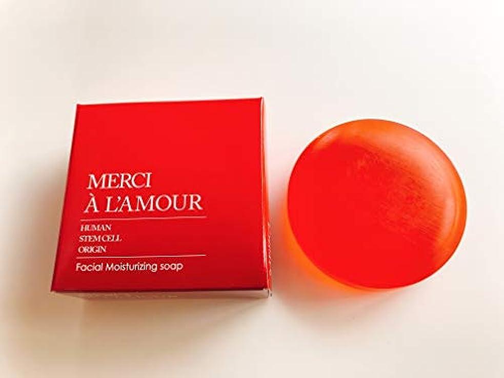 回転させる無心疲れたメルシアラムールソープ 高濃度ヒト幹細胞培養液配合 80g