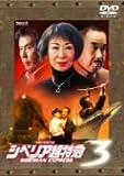 シベリア超特急3 ~60年目の悪夢~ [DVD]