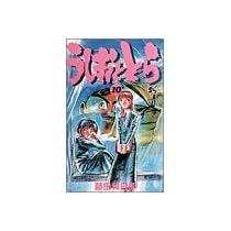 うしおととら (10) (少年サンデーコミックス)