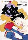太郎 (Volume7) (ヤングサンデーコミックス)