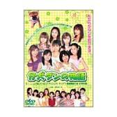仔犬ダンの物語 [DVD]
