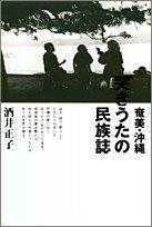 奄美・沖縄 哭きうたの民族誌