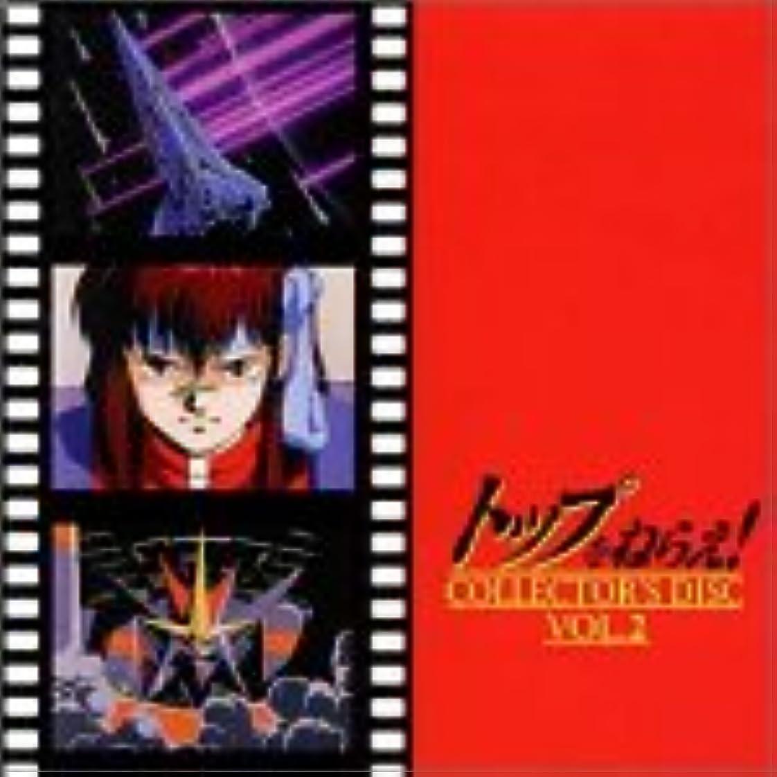 穀物明るい仮定トップをねらえ! コレクターズディスク Vol.2 「愛と勇気」