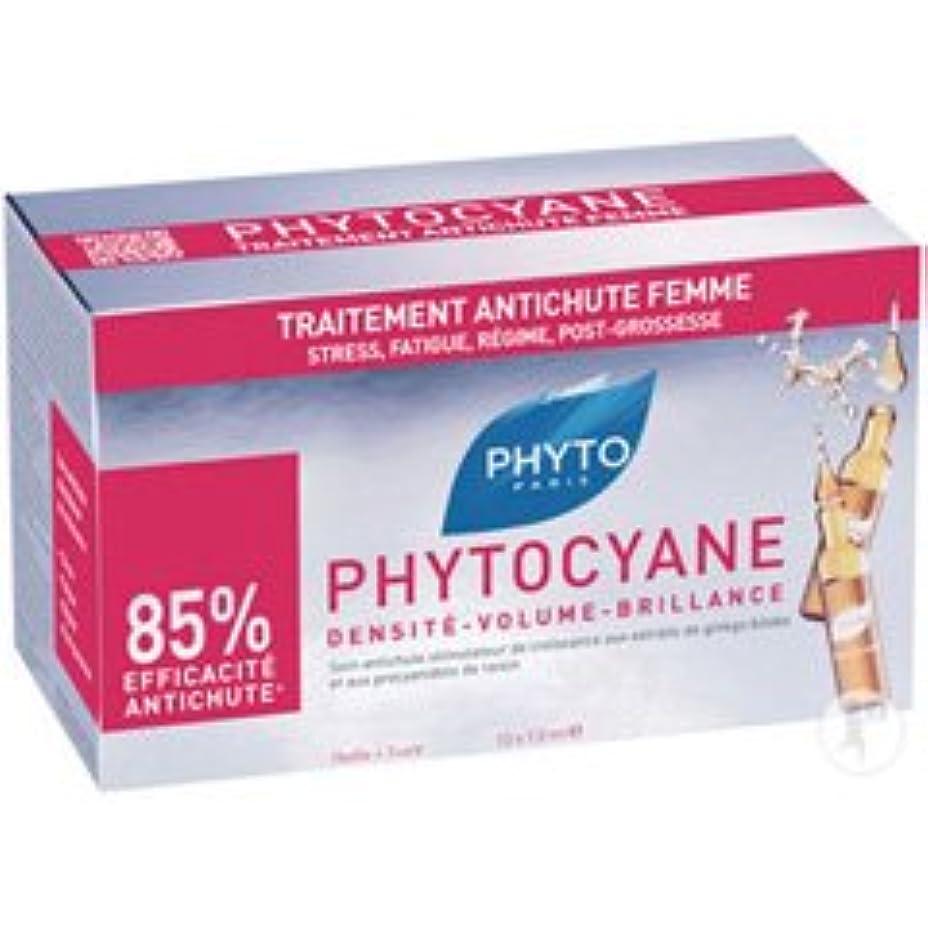 魅力的であることへのアピール起訴する発疹フィト(PHYTO) フィトシアン トリートメントエッセンス 12 x7.5ml [海外直送品] [並行輸入品]