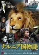 ナルニア国物語 VOL.2 第2章 カスピアン王子のつのぶえ 第3章 朝びらき丸 東の海へ [DVD]