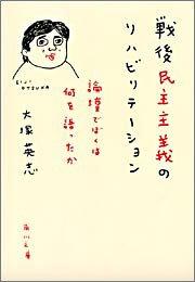戦後民主主義のリハビリテーション―論壇でぼくは何を語ったか (角川文庫)の詳細を見る
