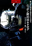 ニッポン鍛冶屋カタログ―野の匠の知恵と技を手に入れる (ショトルライブラリー)