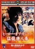 ヒーロー・オブ・カンフー 猛龍唐人拳[DVD]