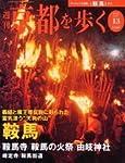 週刊 京都を歩く(13)鞍馬