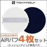 トニーモリー エアパフ(4枚セット)クッションファンデ専用パフ /直径約5cm/国内正規輸入品