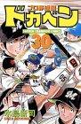 ドカベン (プロ野球編30) (少年チャンピオン・コミックス)