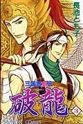 三国志烈伝破龍 3 (プリンセスコミックス)の詳細を見る