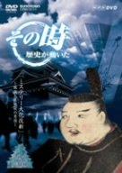 NHK「その時歴史が動いた」 ミステリー大化改新~蘇我入鹿暗殺の実像~ [DVD]の詳細を見る