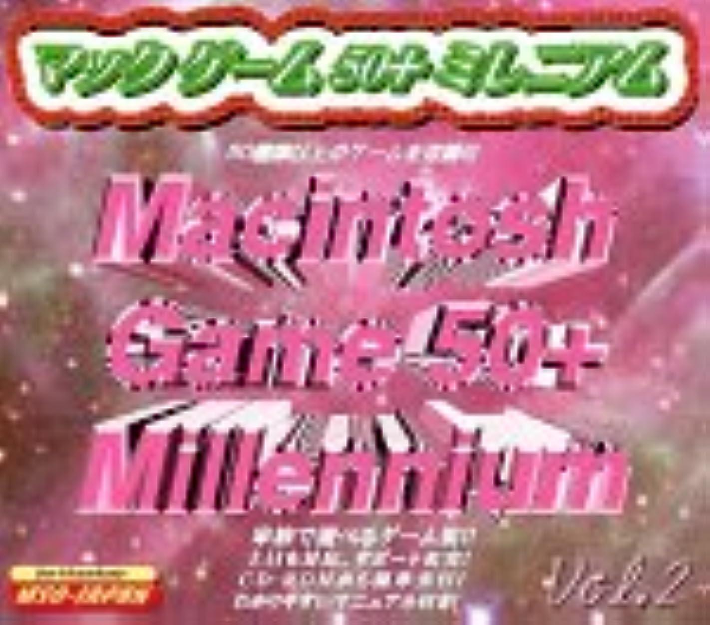 女の子勝利した修復マックゲーム50+ ミレニアム Vol.2