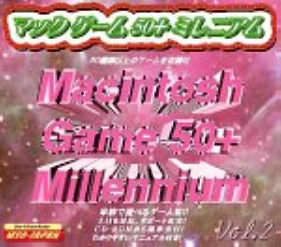 文化イヤホン九時四十五分マックゲーム50+ ミレニアム Vol.2