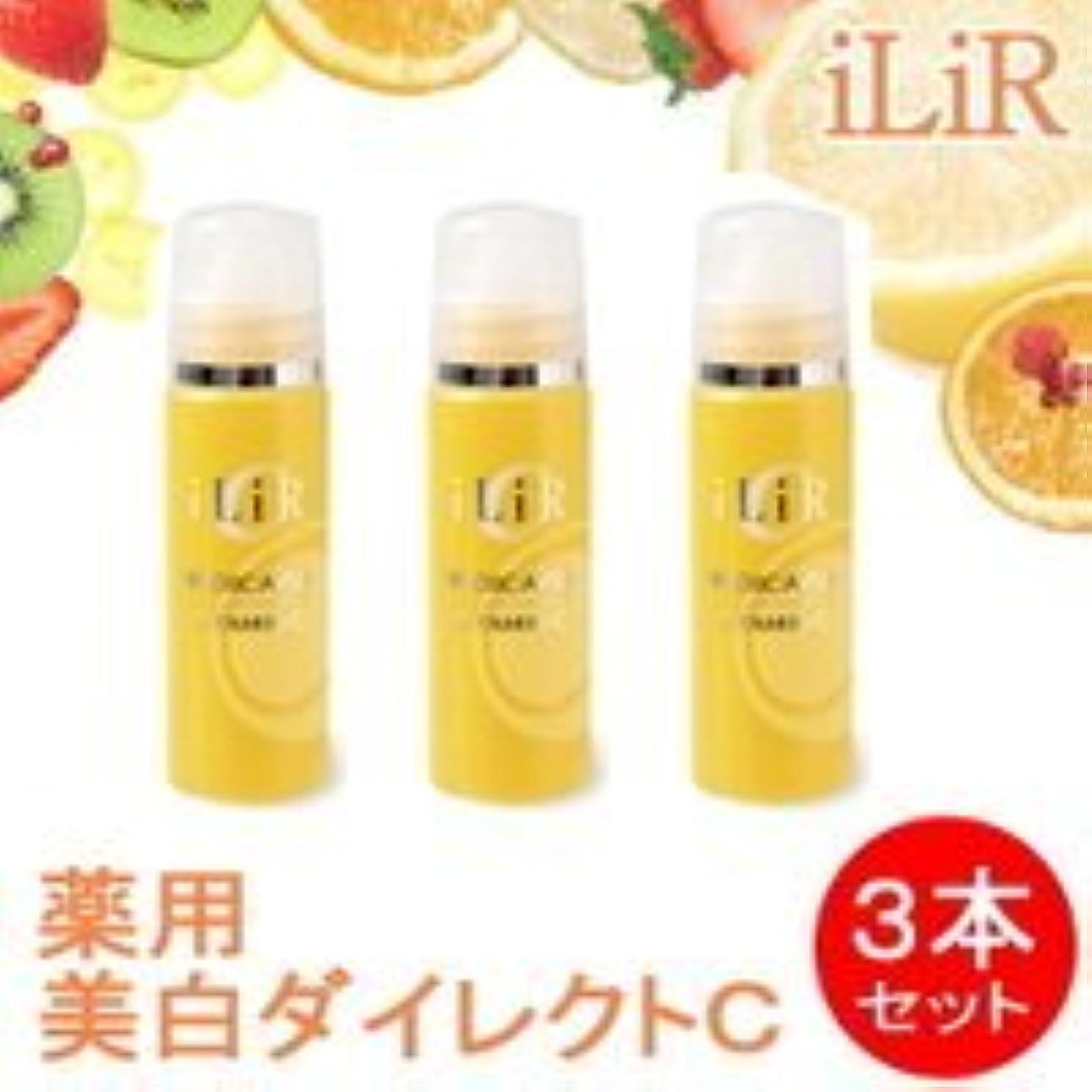 低下ショップ持続的イリアール 薬用美白ダイレクトC 3本入り 医薬部外品  独自製法のマイクロカプセルが、お肌に付けるまでビタミンCを新鮮に保存。 iLiR 美容液