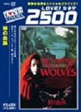 狼の血族 デジタルニューマスター版 [DVD]