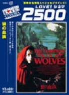 狼の血族 デジタルニューマスター版 [DVD]の詳細を見る