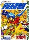 宇宙英雄物語 2 Birth of quartermen (ホームコミックス)