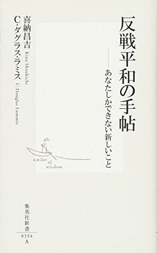 反戦平和の手帖 —あなたしかできない新しいこと (集英社新書)